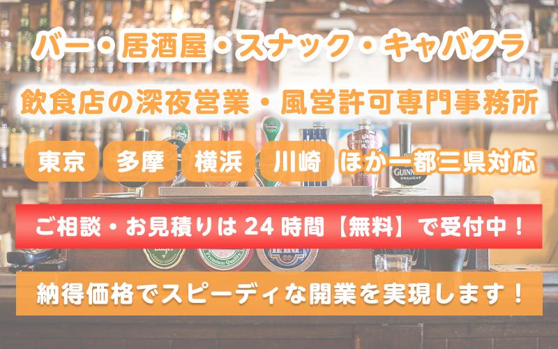 【東京23区・多摩、横浜・川崎】 カフェ、バー、居酒屋、スナック、タパスバルなど、飲食店の開業手続きを徹底サポート!